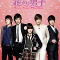 Boys Over Flowers Korean Drama