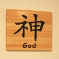 Chinese Symbols for God