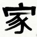 Japanese Family Symbols