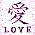 Japanese Love Symbols