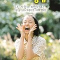 Korean Movie The Harmonium in My Memory