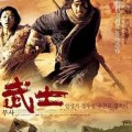Warrior Korean Movie