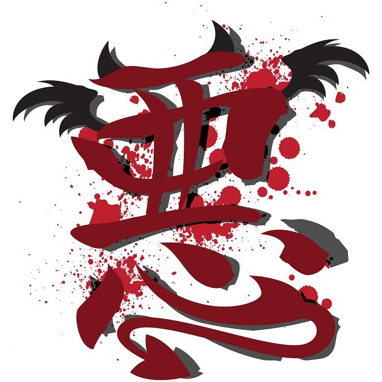 Vector Kanji Symbol for Evil