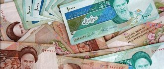 Money in Iran